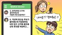 총학생회장 입후보자격 관련 댓글, 명예훼손인가?